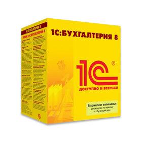 1С:Бухгалтерия 8 для Казахстана. Базовая версия. Электронная поставка